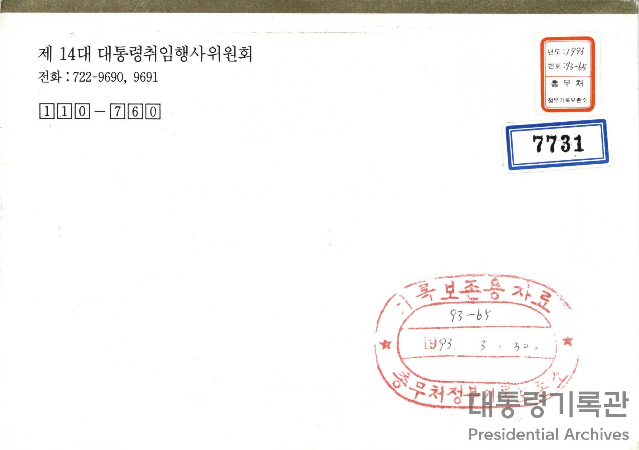 제14대 대통령 취임식 초청장 (1993, 김영삼대통령)