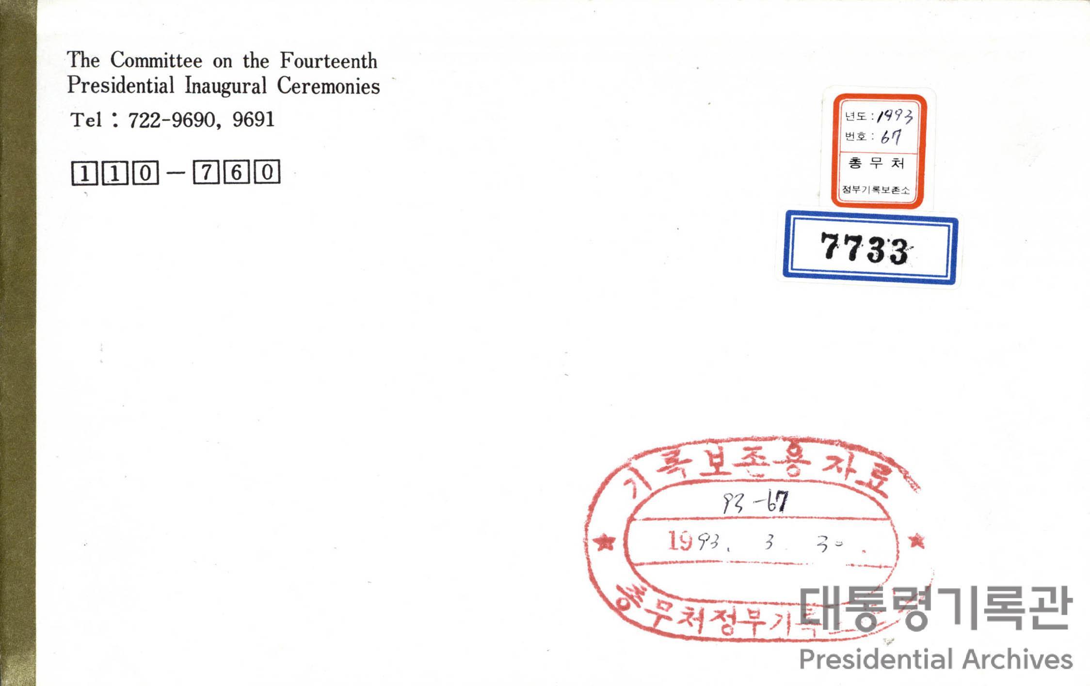 제14대 대통령 취임 경축연회 초청장(영문) (1993, 김영삼대통령)