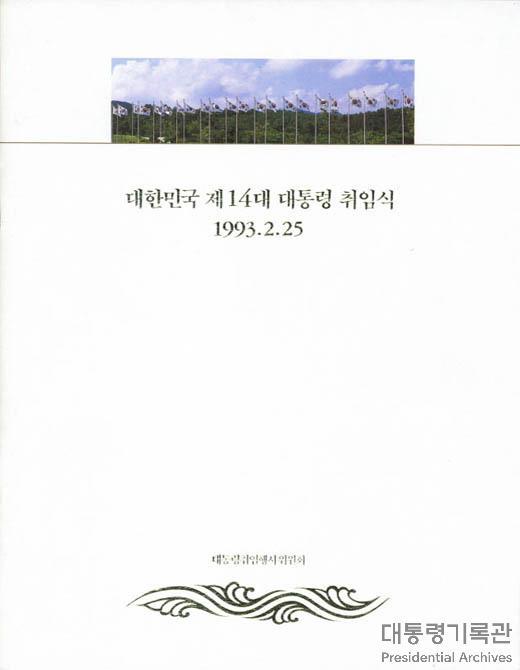 제14대 대통령 취임식(한글) (1993, 김영삼대통령)