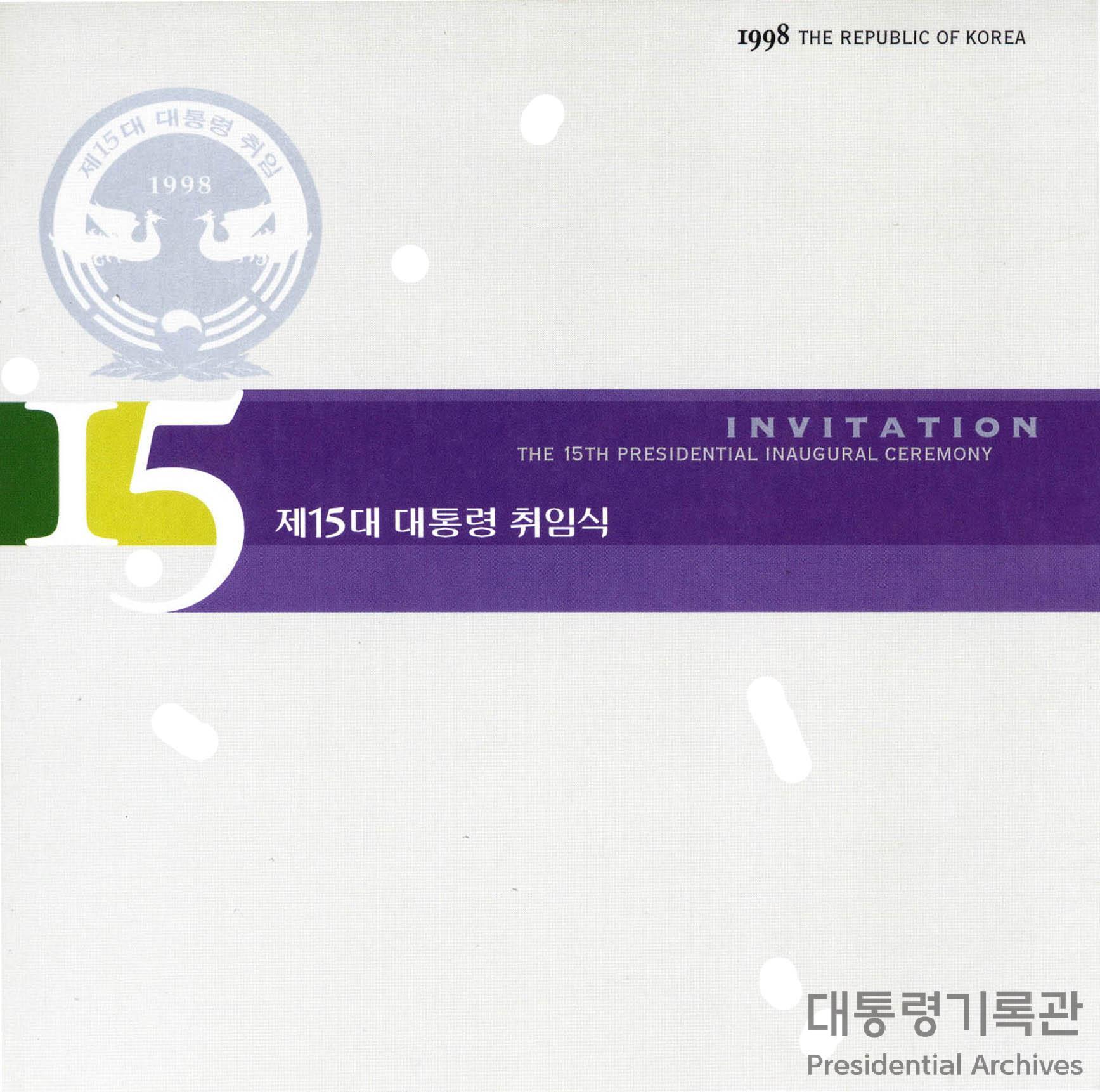 제15대 대통령 취임식 초청장 (1998, 김대중대통령)
