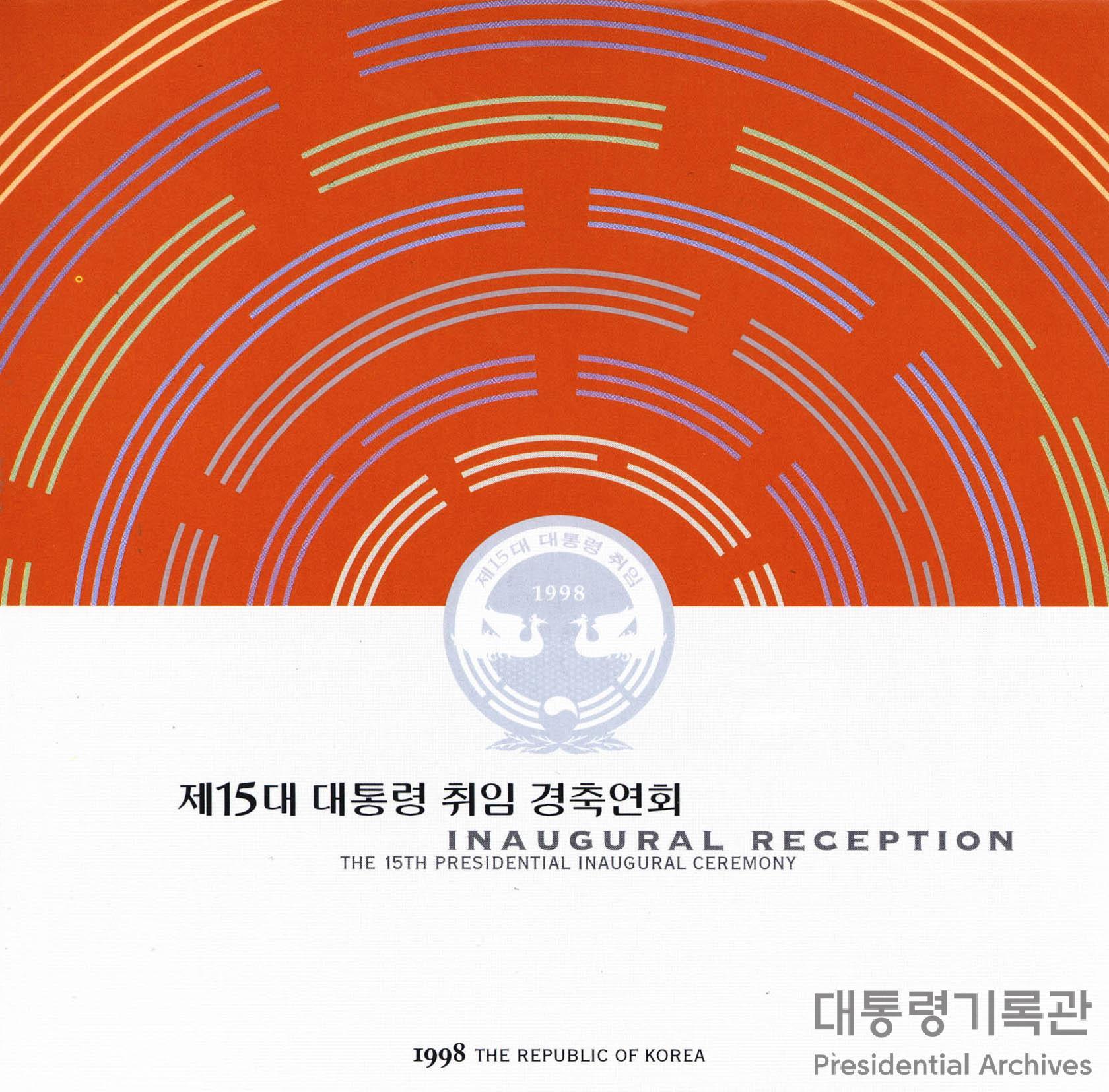 제15대 대통령 취임 경축연회 초청장 (1998, 김대중대통령)