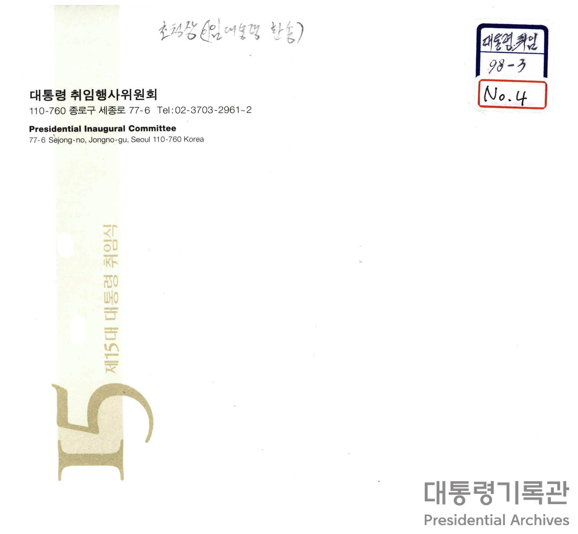 제15대 대통령 취임식 초청장(이임 대통령 환송) (1998, 김대중대통령)
