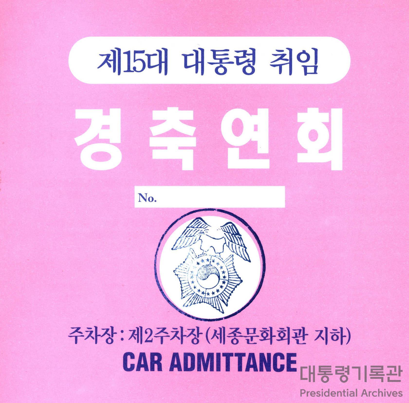 제15대 대통령 취임식 경축연 주차증 (1998, 김대중대통령)