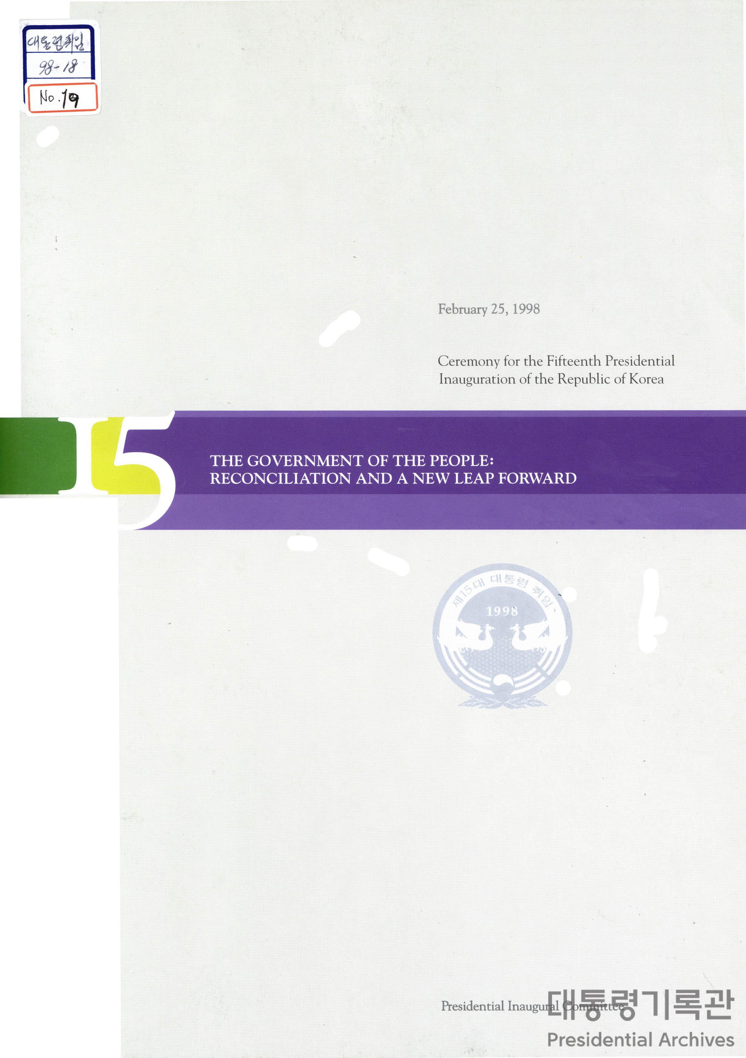제15대 대통령 취임사(영문) (1998, 김대중대통령)