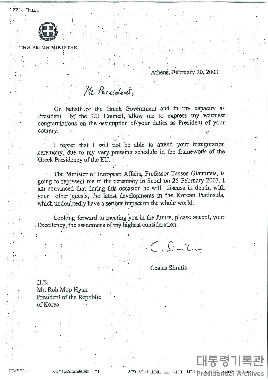 알버트 르네(Costas Albert Rene) 그리스 총리가 보낸 취임축하 친서