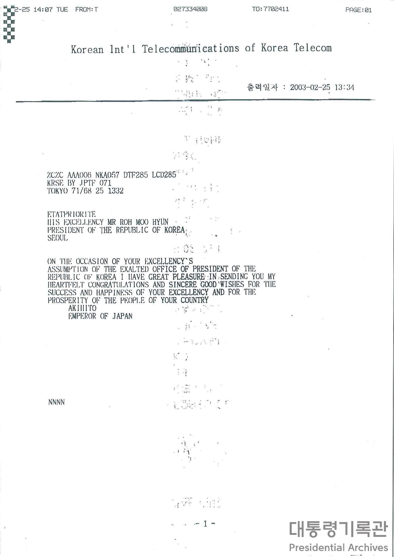 아키히토(明仁) 일본천왕이 보낸 취임축하 친서