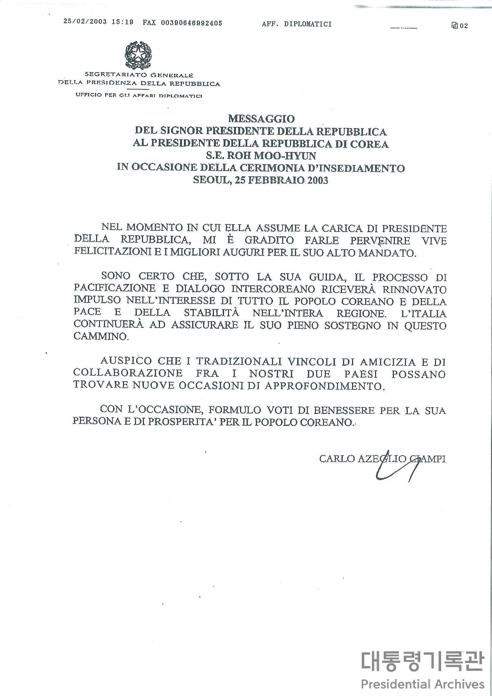 카를로 아젤리오 참피(Carlo Azeglio Ciampi) 이탈리아 대통령이 보낸 취임축하 친서