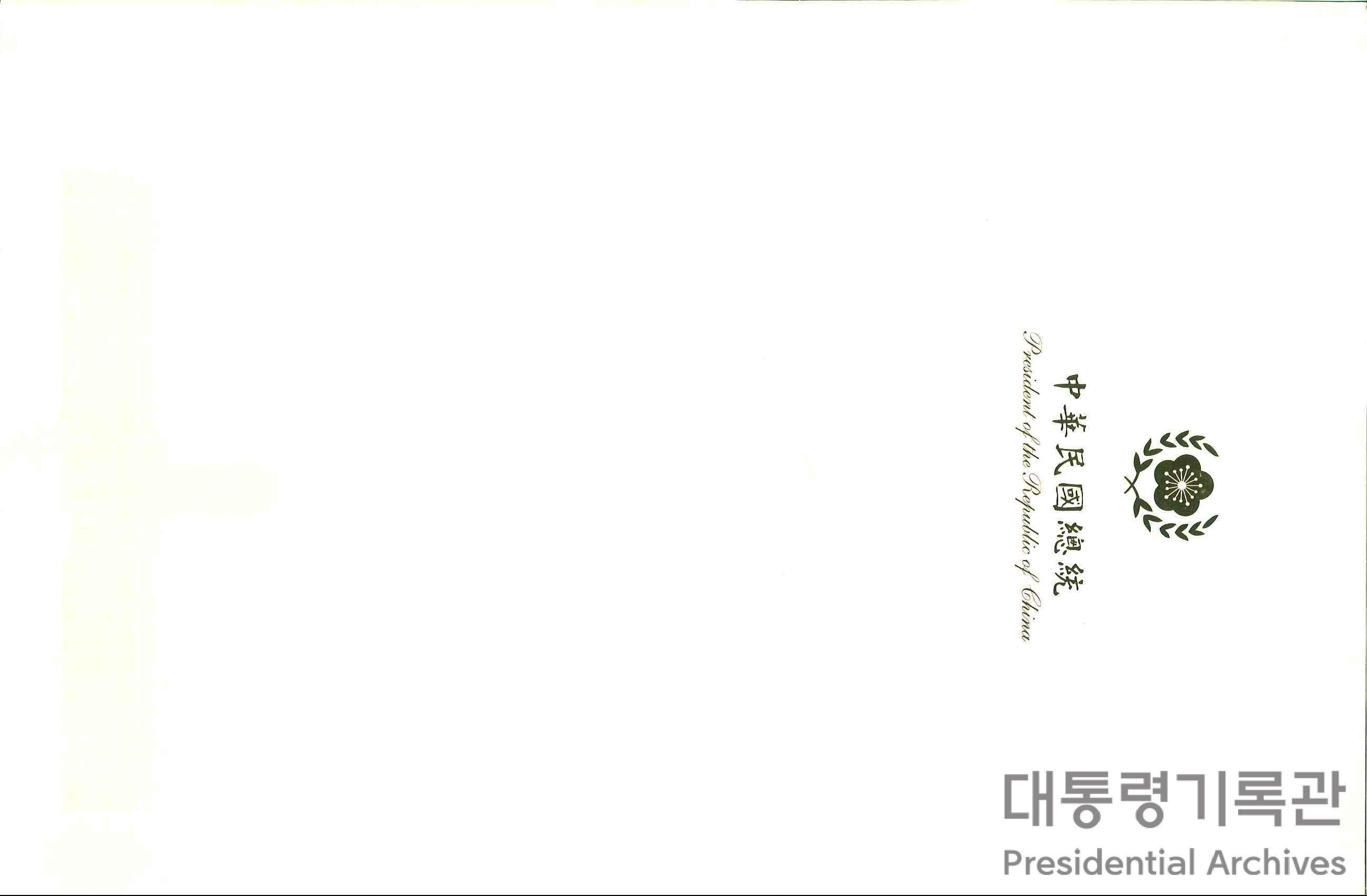 천수이벤(陳水扁) 대만 총통이 보낸 취임축하 친서