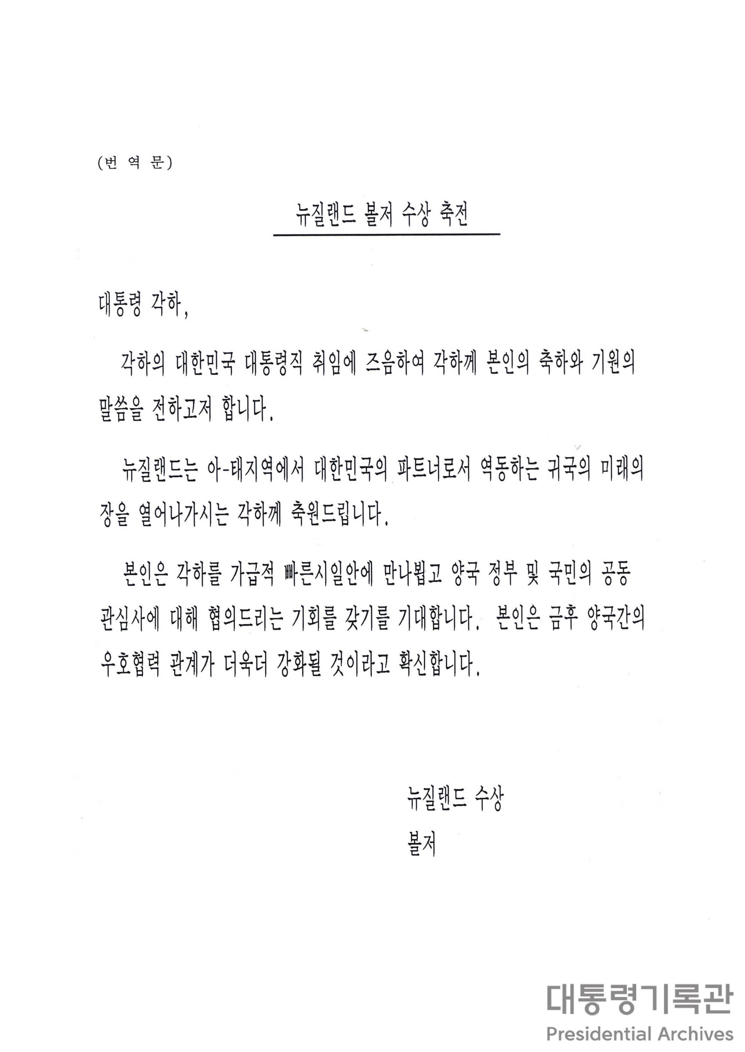 볼저(Rt Hon J B Bolger) 뉴질랜드수상이 김영삼 대통령에 보낸 서한