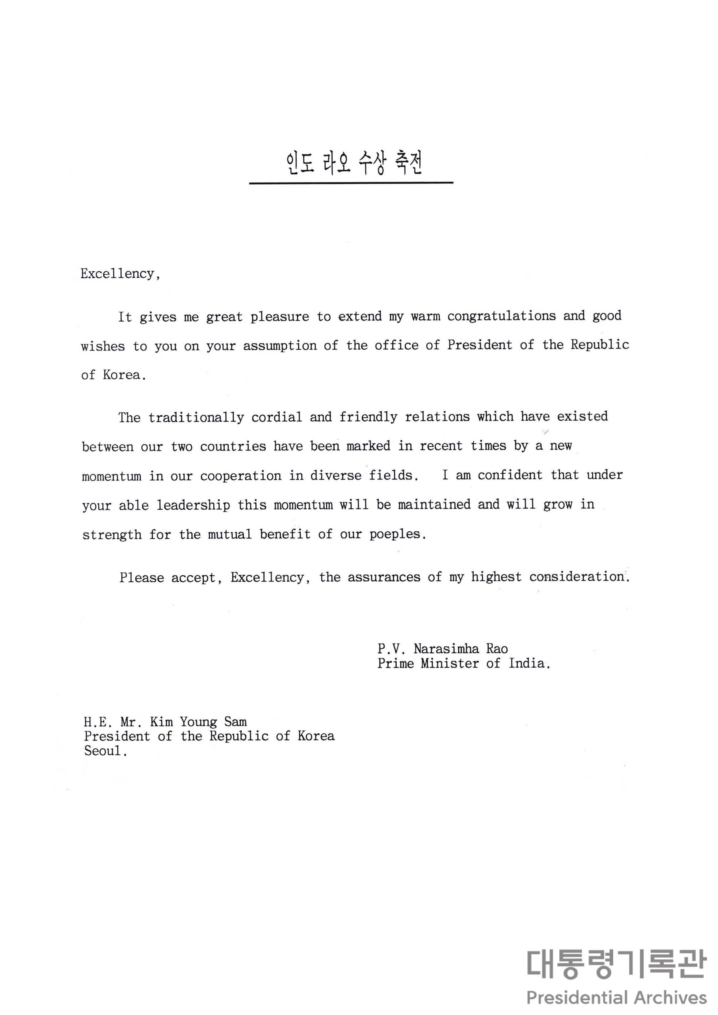 나라심하 라오(P.V.Narasimha Rao) 인도수상이 김영삼 대통령에 보낸 서한
