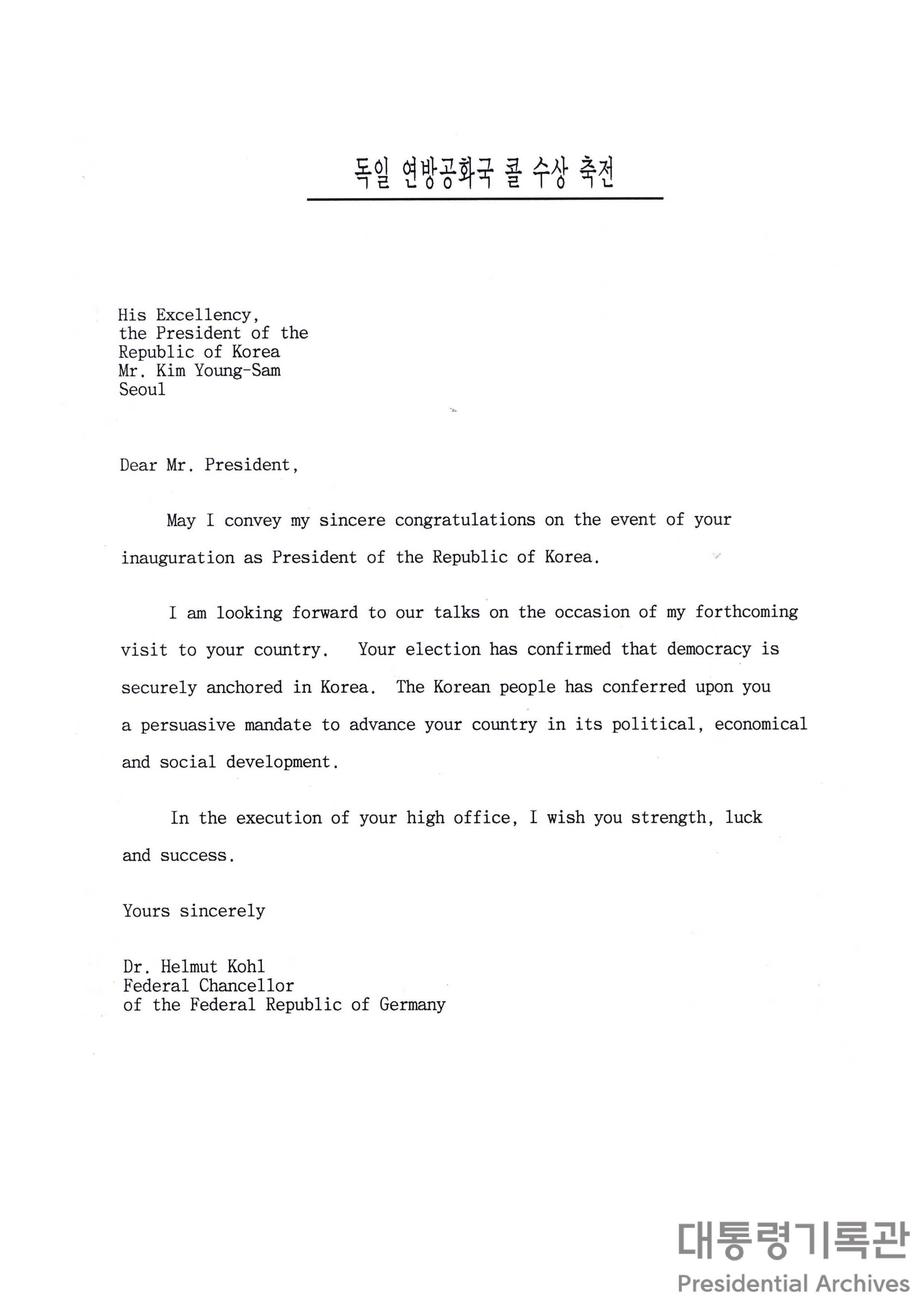 헬무트 콜(Helmut Kohl) 독일연방공화국 수상이 김영삼 대통령에 보낸 서한