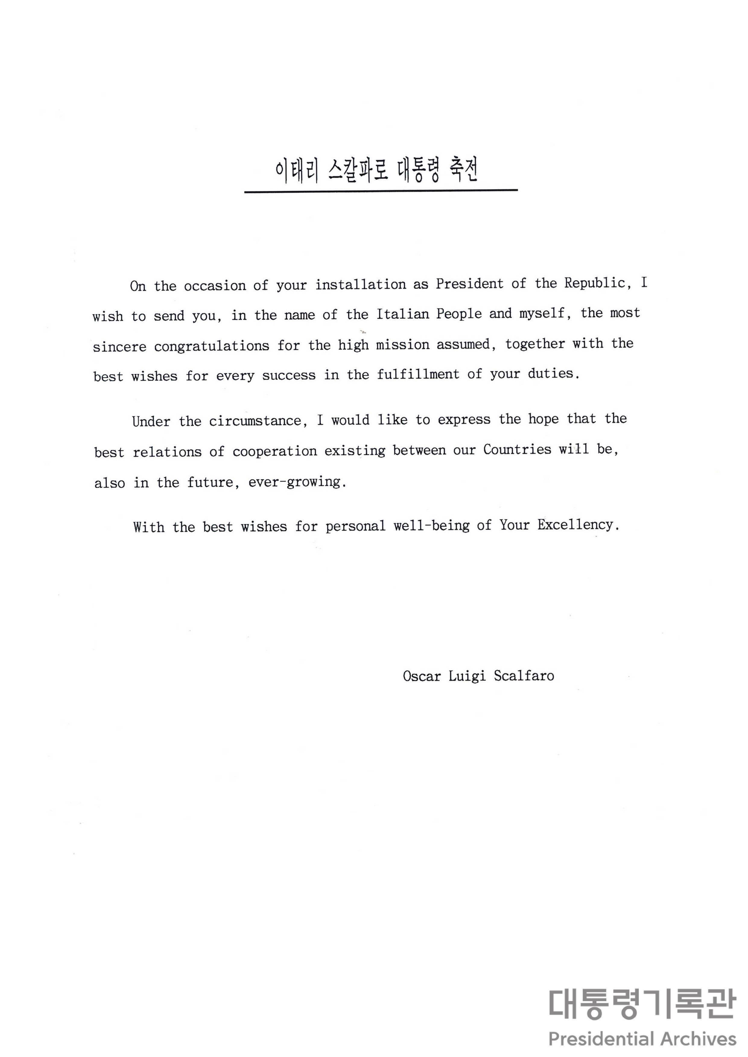 오스카 루이기 스칼파론(Oscar Luigi Scalfaro) 이태리 대통령이 김영삼 대통령에 보낸 서한