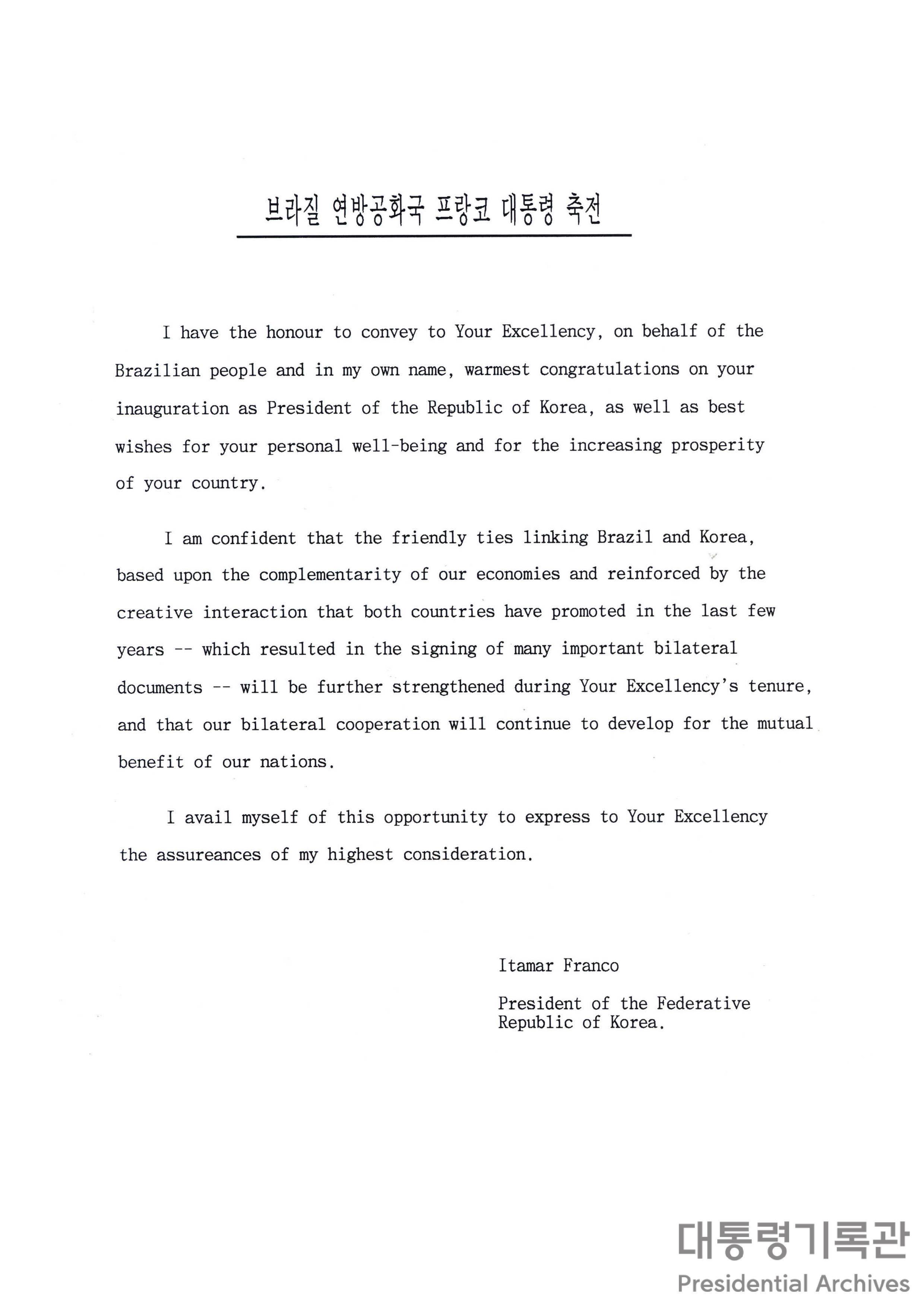 이타마르 프랑코(Itamar Franco) 브라질 대통령이 김영삼 대통령에 보낸 서한