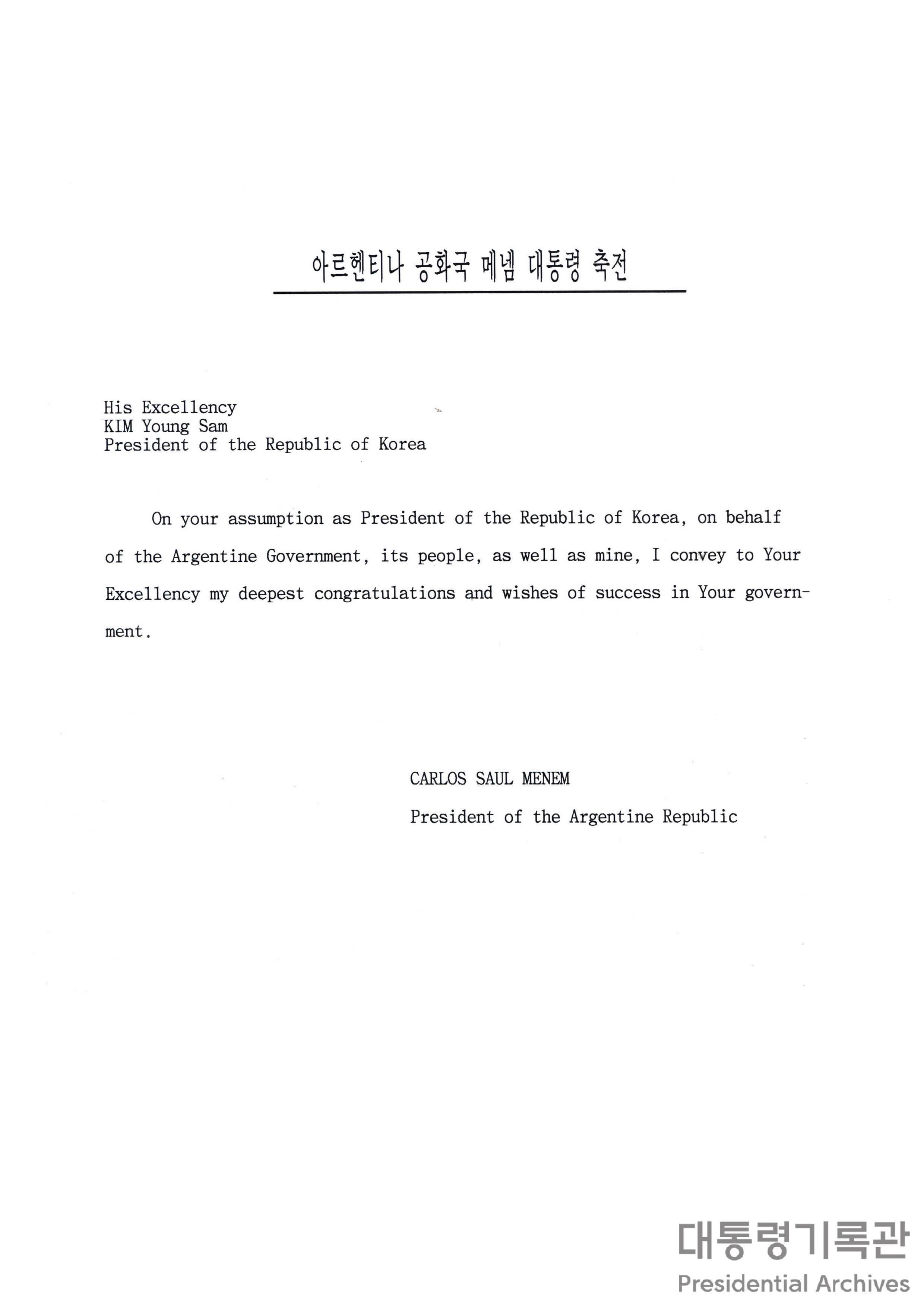 까를로스 사울 메넴 (Carlos Saul Menem) 아르헨티나 대통령이 김영삼 대통령에 보낸 서한