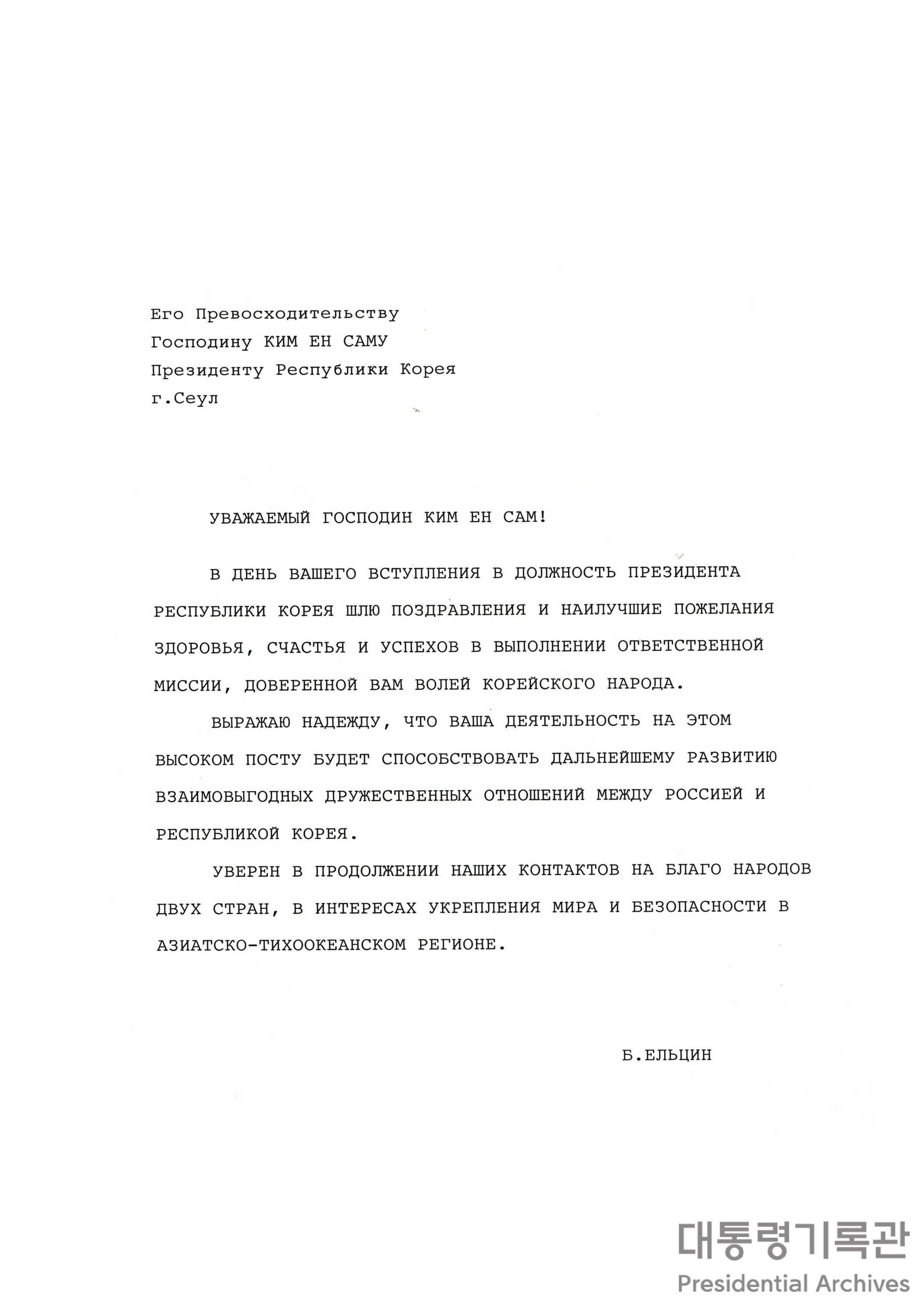 보리스 옐친 러시아 대통령이 김영삼 대통령에 보낸 서한