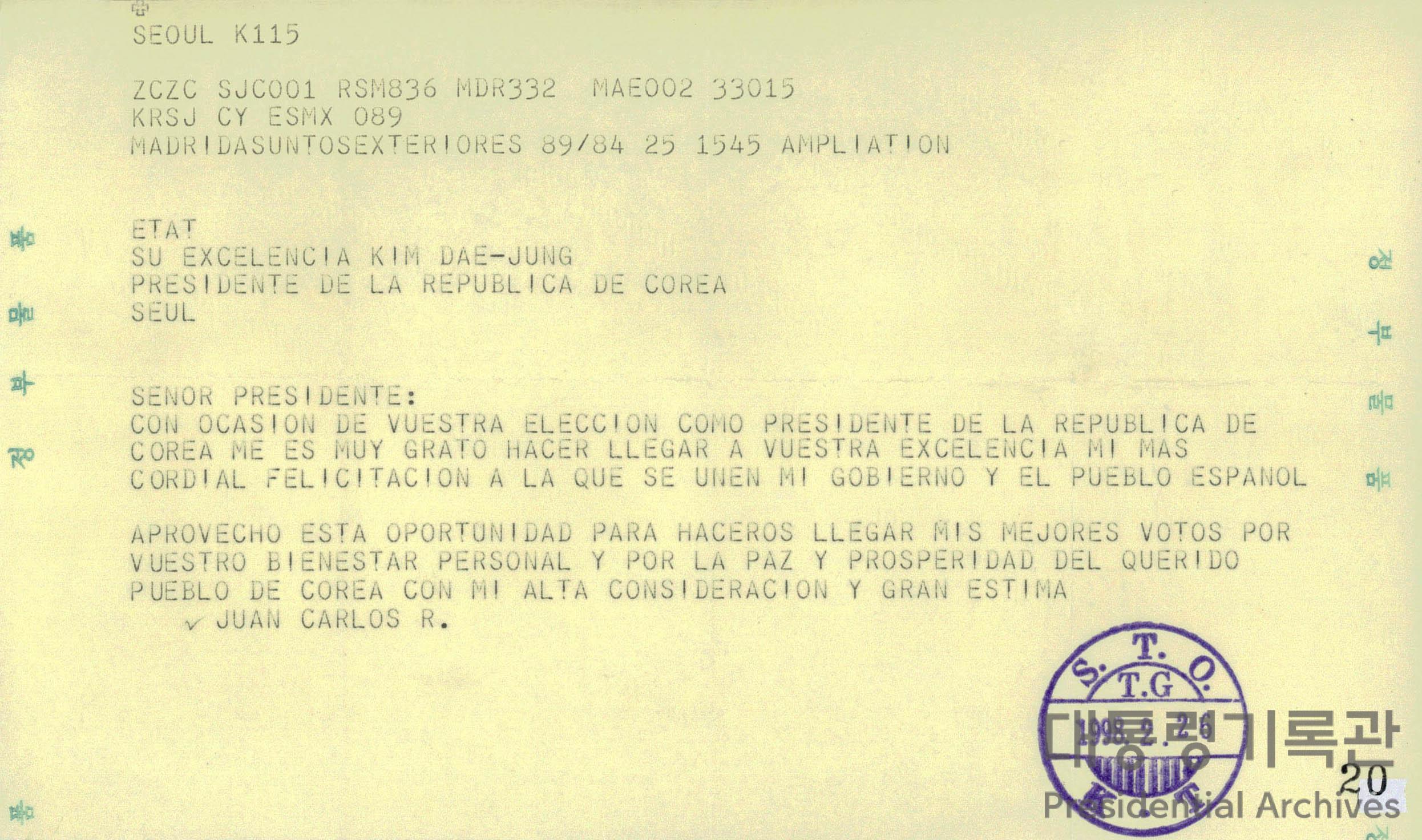 후안 까를로스(Juan Carlos) 스페인 국왕의 취임 축전