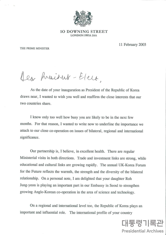 토니 블레어(Tony Blair) 영국 총리가 보낸 취임축하 친서