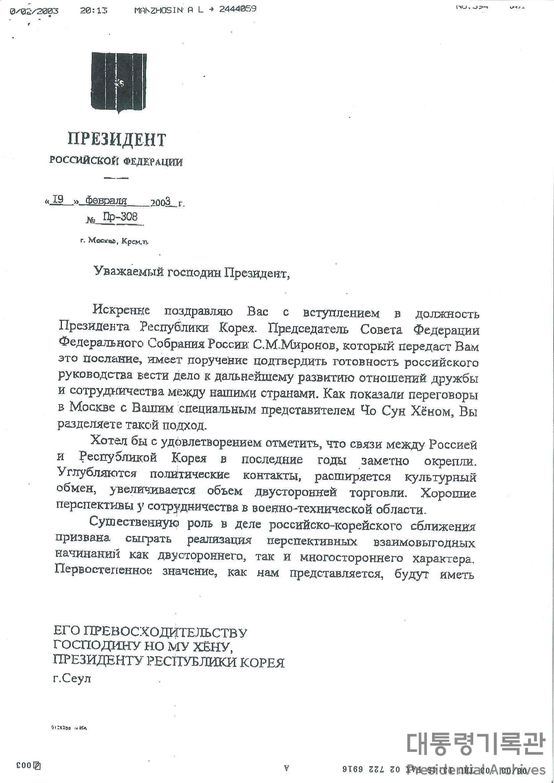 푸틴(Vladimir Vladimirovich Putin) 러시아 대통령이 보낸 취임축하 친서