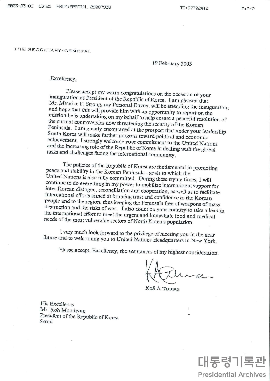 코피 아난(Kofi A, Annan) 유엔 사무총장이 보낸 취임축하 친서