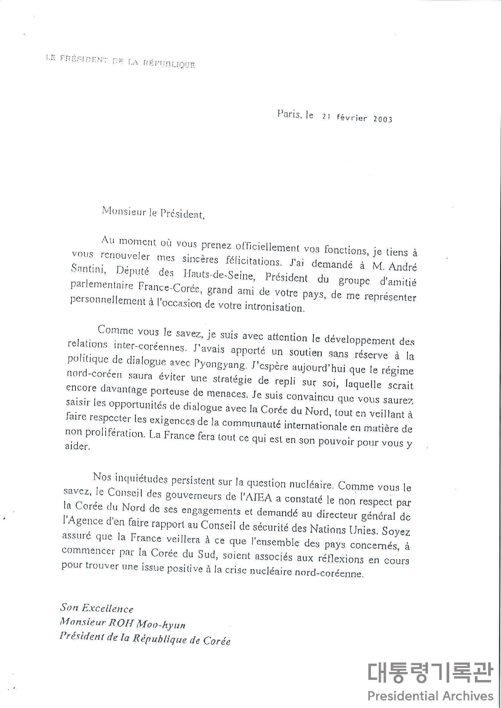 자크 시라크(Jacques Chirac) 프랑스 대통령이 보낸 취임축하 친서