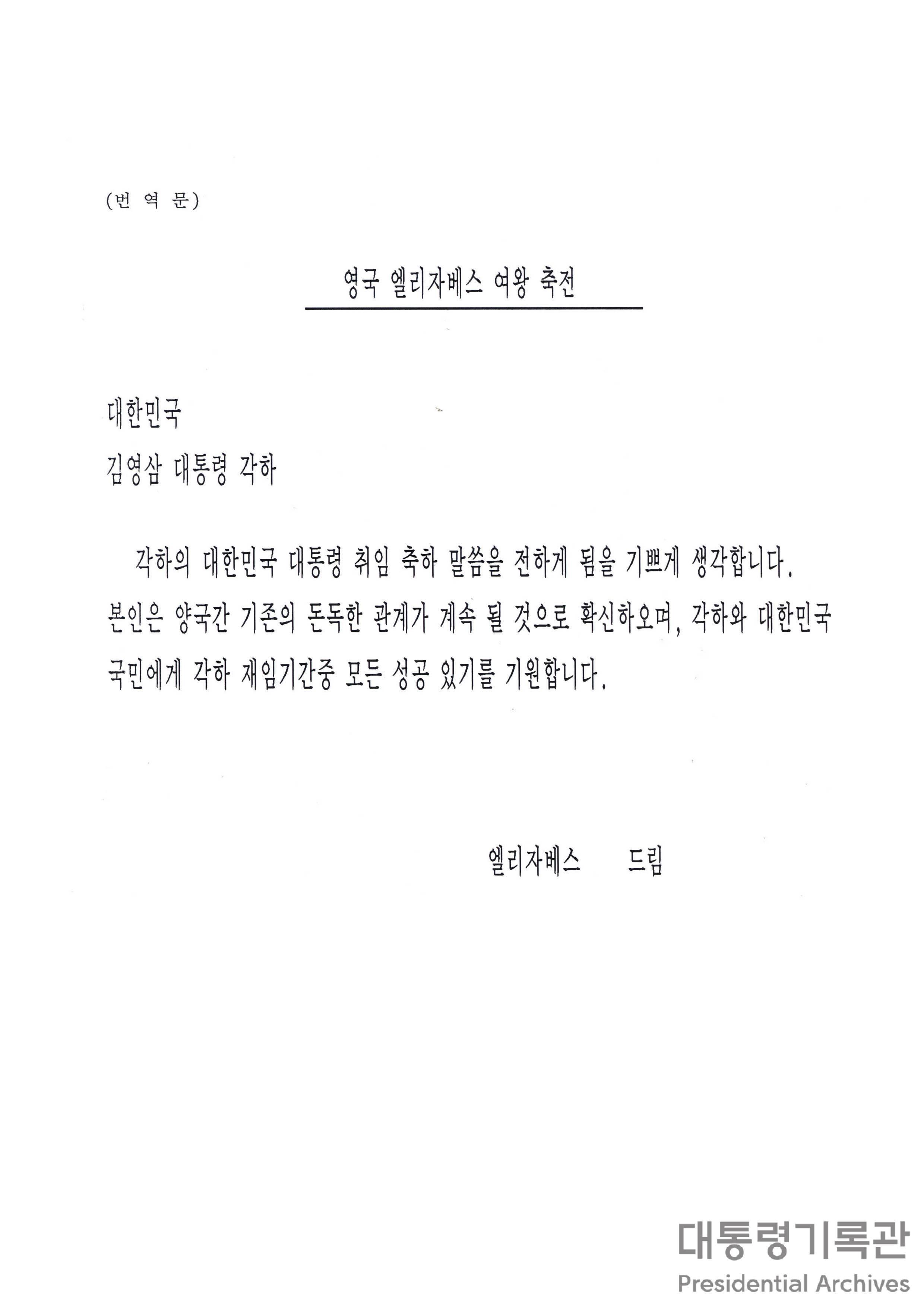 엘리자베스(Elizabeth R) 영국여왕이 김영삼 대통령에 보낸 서한