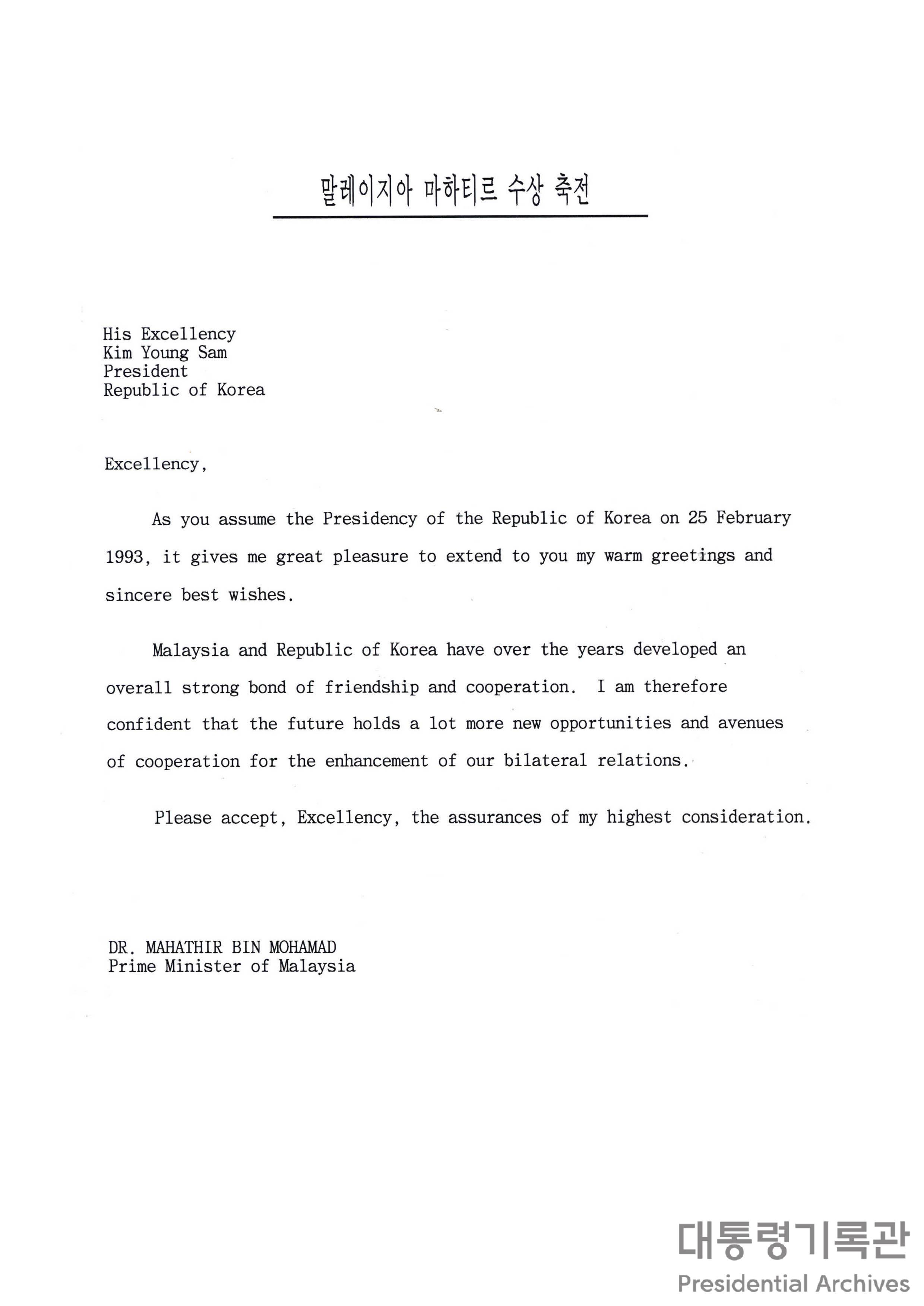마하티르(Mahathir Bin Mohamad) 말레이지아 수상이 김영삼 대통령에 보낸 서한