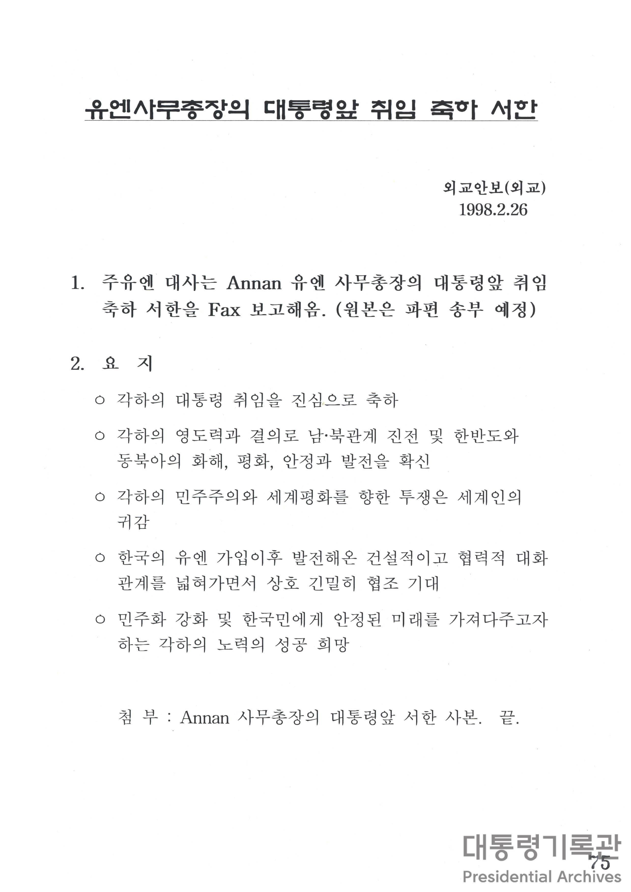 유엔사무총장의 대통령앞 취임축하 서한