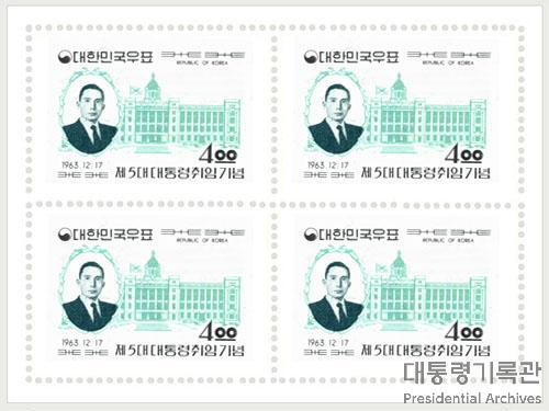 제5대 대통령 취임기념 우표 (1963, 박정희대통령)