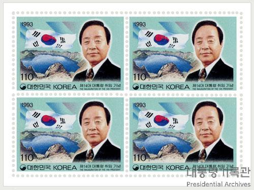 제14대 대통령 취임기념 우표 (1993, 김영삼대통령)