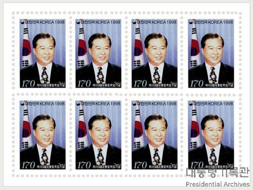 제15대 대통령 취임기념 우표 (1998, 김대중대통령)