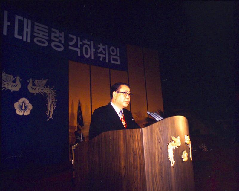 최규하 대통령 취임식 사진