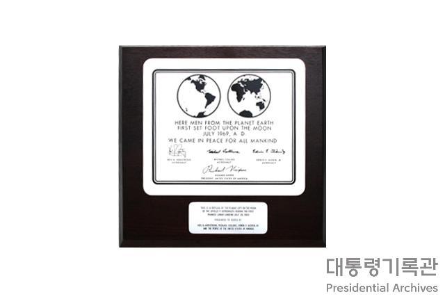 (선물)아폴로 11호 달착륙 기념패(닉슨 대통령 선물) 사진