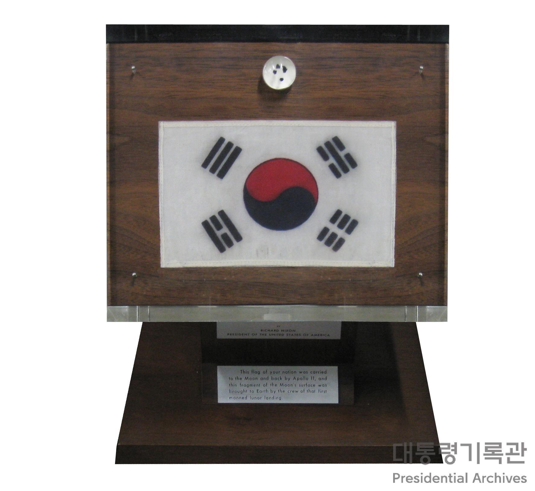 (선물)아폴로 11호 월석[月石] 기념패(닉슨 대통령 선물) 사진