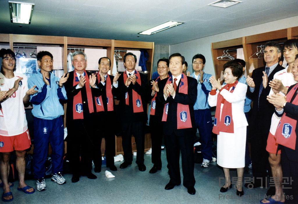 김대중 대통령 2002 월드컵 32강전 한-포르투갈전 관람 직후 선수단 라커룸 방문 16강진출 격려 사진