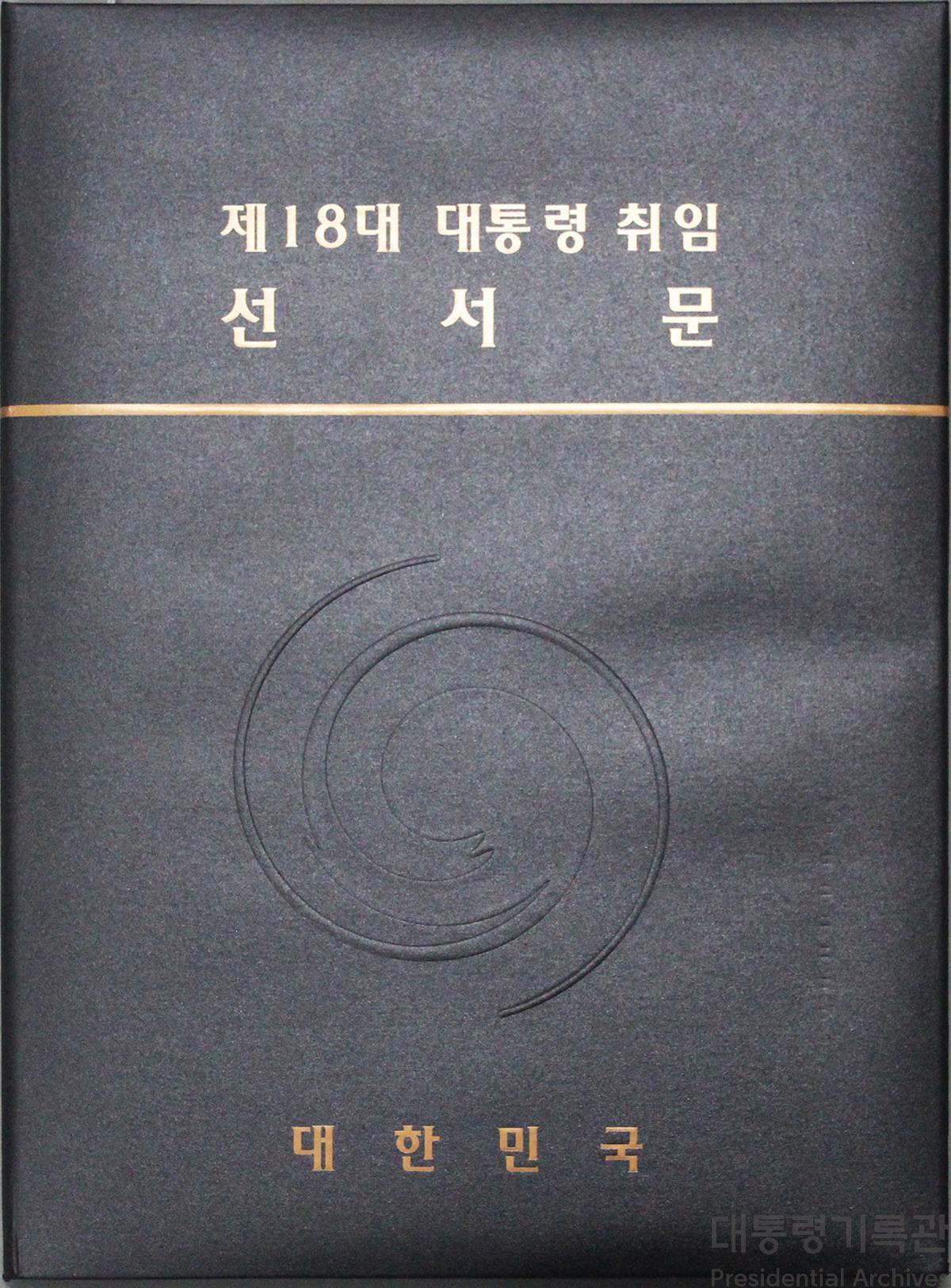 제18대대통령취임선서문